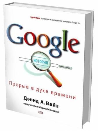 1290275567_dyevid-a.-vajz-google.-proryv-v-duxe-vremeni