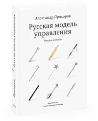 rusmodelbook